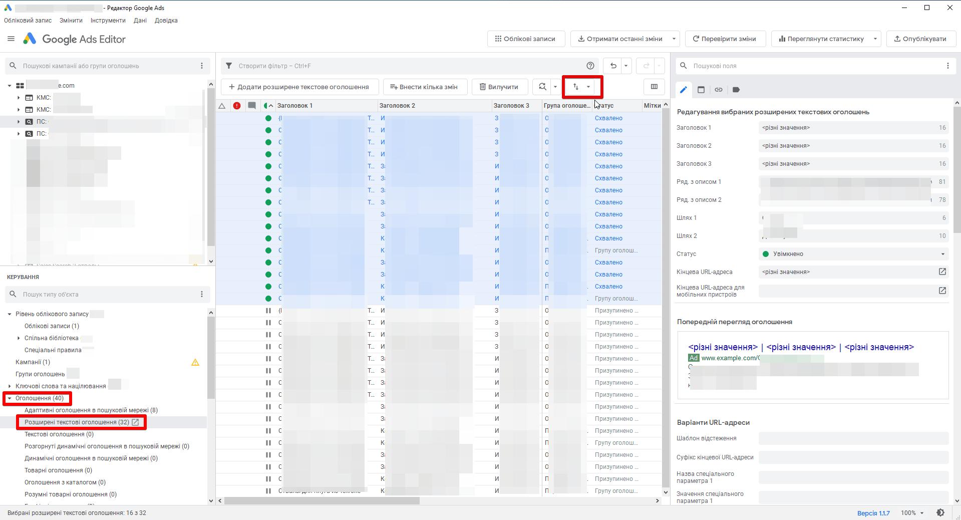 Адаптиви 1 (вікно Ads Editor)