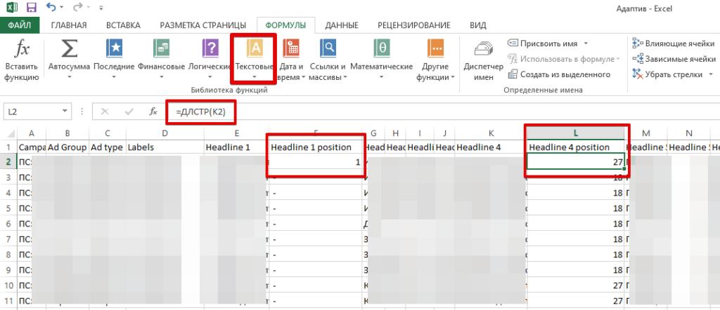 Адаптиви 3 (електронна таблиця)