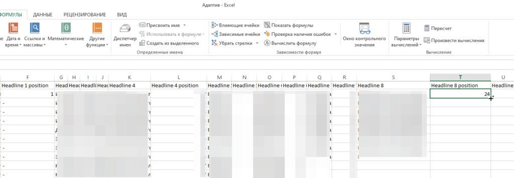 Адаптиви 4 (електронна таблиця)